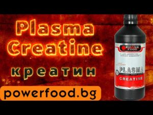 Plasma Creatine - креатин оръжието на Power FOOD