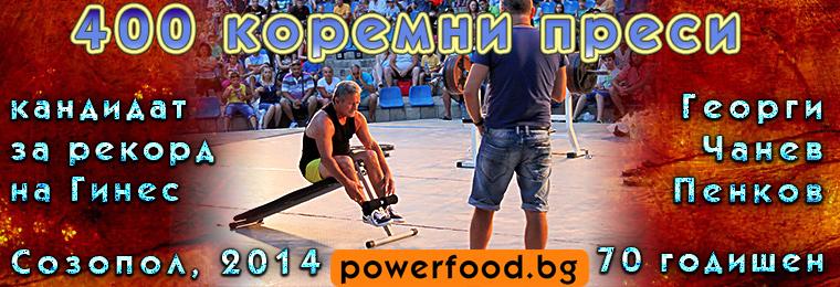 Георги Пенков - рекорд за Гинес 400 коремни преси