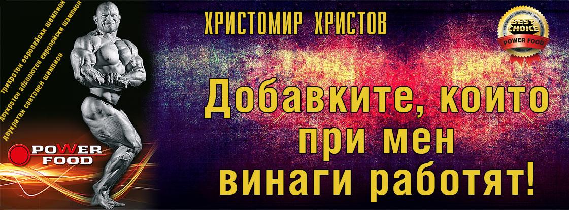 Power Food - Христомир Христов