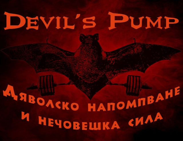 Power Food Devil's Pump banner