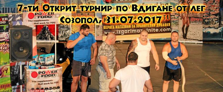 7-ти Открит турнир по Вдигане от лег – Созопол