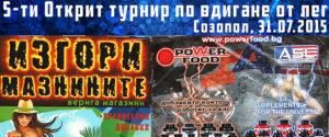 Открит турнир по вдигане от лег - Созопол, 2015