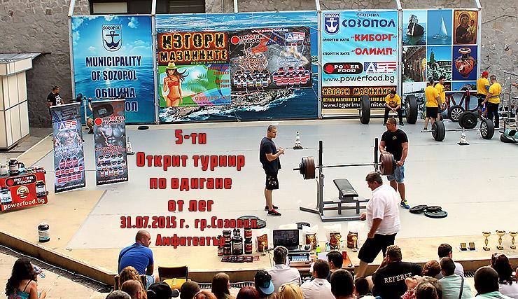 Открит турнир по вдигане от лег - Созопол 2015